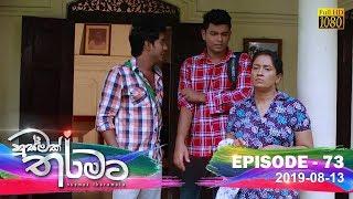 Husmak Tharamata | Episode 73 | 2019-08-13 Thumbnail