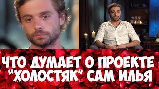 Что думает о проекте Илья, Илья Глинников Холостяк 5 сезон