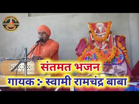 santmat bhajan || swami ramchandra baba || by maharshi mehi bhajan
