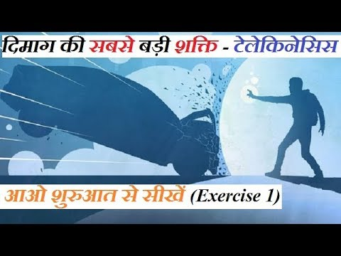 Best Telekinesis Exercise For Beginners In Hindi By Rohit Nain 2018