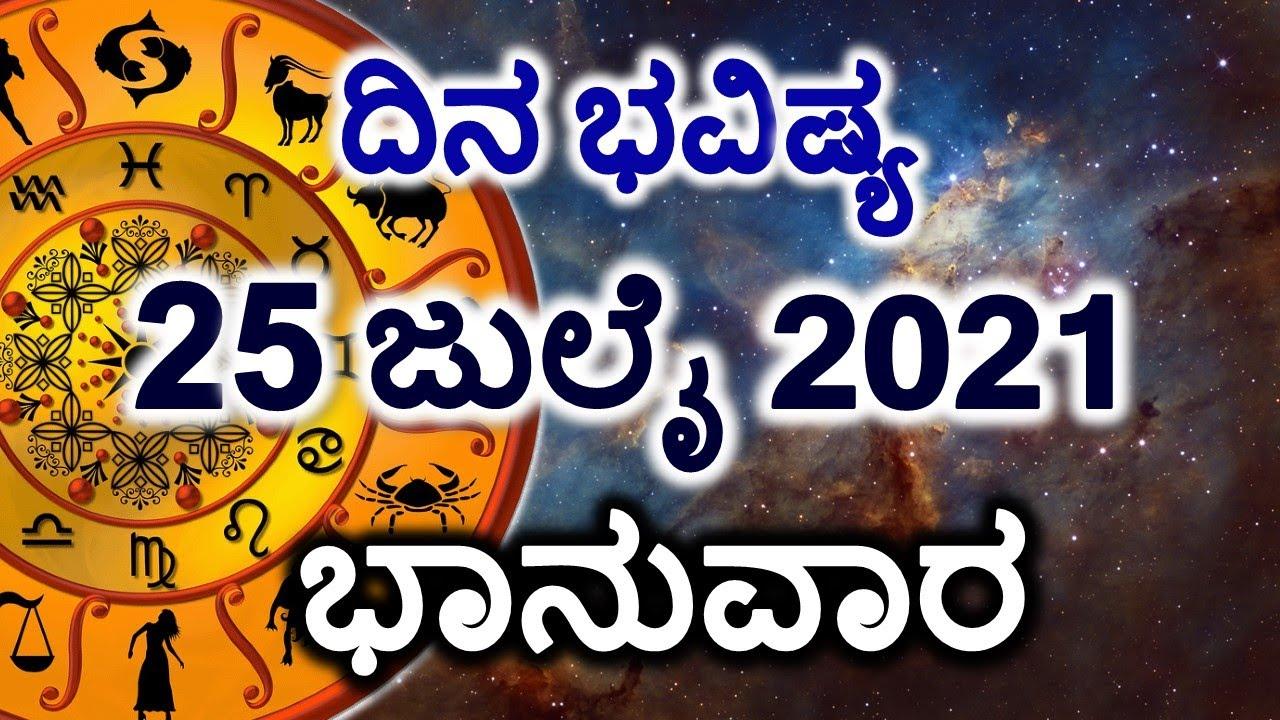 Dina Bhavishya | 25 July 2021 | Daily Horoscope | Rashi Bhavishya|Today Astrology in Kannada