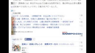 安田大サーカス・団長「脳にまだちょっと影がある」 7月19日に山形・...