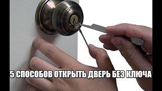 видео Как открыть дверь без ключа? Ключ от всех дверей