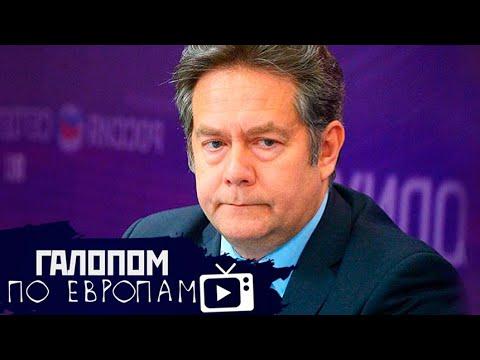 Платошкин арестован, Рабинович против, Виновата Аль-каида // Галопом по Европам #226