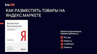 Как разместить товары на  Яндекс Маркете | FireSEO