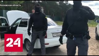 Обыск у главы Серпуховского района: что искали следователи? - Россия 24