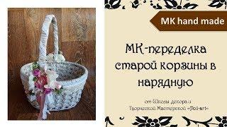 MK по созданию пасхальной / свадебной / нарядной корзины