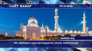 #Сайткабар | Абу-Дабидеги кыргызстандыктын өлүмү иликтенүүдө