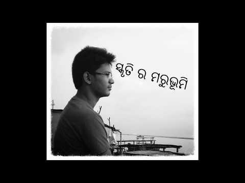Smruti Ra Marubhumi( ସ୍କୃତି ର ମରୁଭୂମି) -Vocal Only