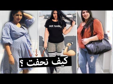 كيف نحفت ؟ سر خسارة الوزن الزائد بسرعة