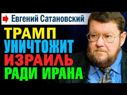 Евгений Сатановский. ТРАМП