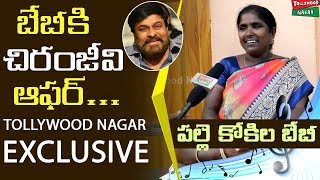Mega Star Chiranjeevi Offers Lunch To Singer BABY | Latest Sensation Village Singer BABY Interview