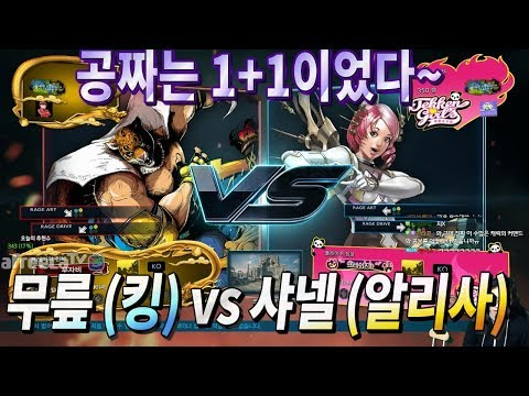 2018/01/08 Tekken 7 FR Rank Match! Knee (King) vs CHANEL (Alisa)