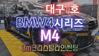 [대구1호] bmw4시리즈 M4 3m크리스탈라인썬팅!