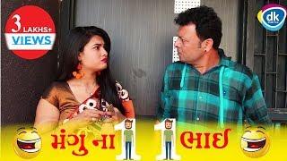 Jitu Pandya New Comedy s |Greva Kansara | મગુ ના ૧૧ ભાઈ |Funny s 2018