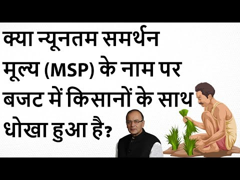 Has the Budget 2018 done justice to Farmers wrt Minimum support price MSP? Current Affairs 2018