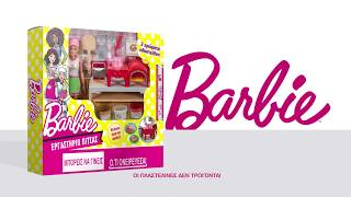 Barbie Εργαστήριο Πίτσας - Λαμπάδα