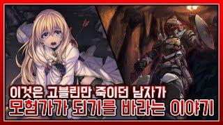[알코][소식] 이것은 고블린만 죽이던 남자가 '모험가'가 되기를 바라는 이야기. (고블린 슬레이어 애니화)