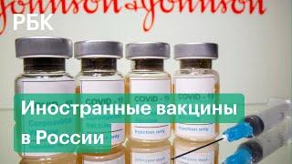 Иностранные вакцины разрешат Несколько производителей вакцин от COVID 19 проходят регистрацию