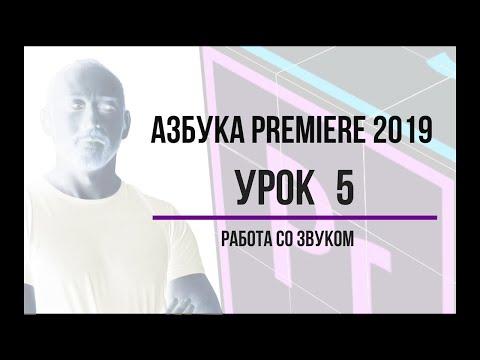 Азбука Premiere 2019. Урок 5. Работа со звуком