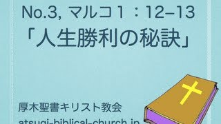 マルコによる福音書 1:12-13 尾山令仁牧師 http://atsugi-biblical-chur...