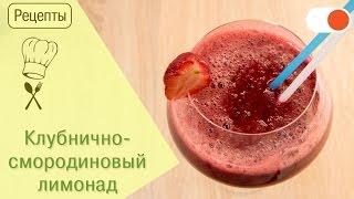 Клубнично-смородиновый лимонад - Готовим вкусно и легко