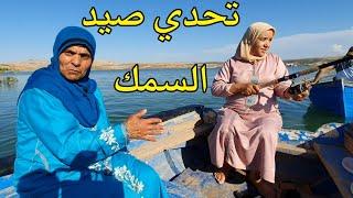 قرية غريبة في المغرب🤔 تحدي صيد السمك من القارب مع لالة حادة