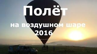 Полет на воздушном шаре. Подарок Антону на День Рождения.(, 2016-07-13T08:11:38.000Z)