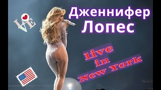 Ni Tu Ni Yo J Lo LIVE  with her new Spanish-language single! Macy's July 4 2017