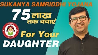 Sukanya Samriddhi Yojana In Hindi | 75 लाख तक बचाएं for your daughter | SSY Calculator