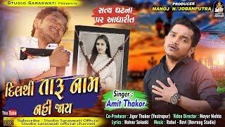 Dil Thi Taru Naam Nahi Jaay | AMIT THAOR | દિલથી તારું નામ નહિ જાય | સત્ય ઘટના પર આધારિત સેડ સોન્ગ