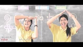 เพลงประกอบท่าเต้น ค่านิยมหลักของคนไทย 12 ประการ