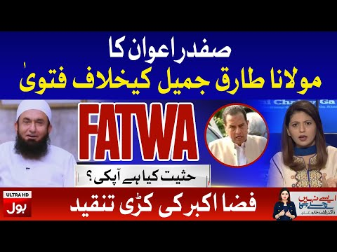 Fatwa on Molana Tariq Jameel