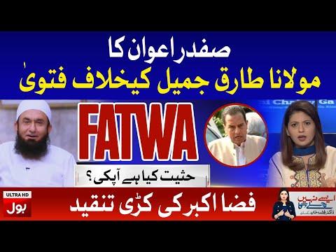 Fatwa on Molana Tariq Jameel