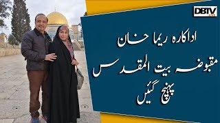 Reema Khan Visits Israel along Husband