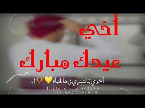 اخوي تهنئة عيد الاضحى تهنئة عيد الفطر بطاقة معايدة عيد الاضحى المبارك عيد الفطر السعيد Youtube