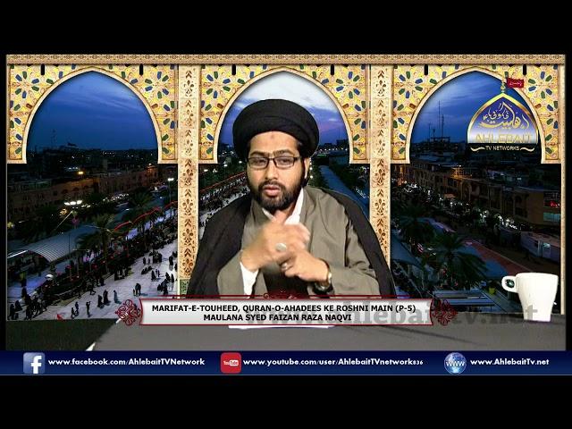 Marifat e Touheed by Moulana Faizan Raza Naqvi I Part 5 I 20 02 2019