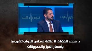 د. محمد القضاة: لا علاقة لمجلس النواب تشريعيا بأسعار الخبز والمحروقات