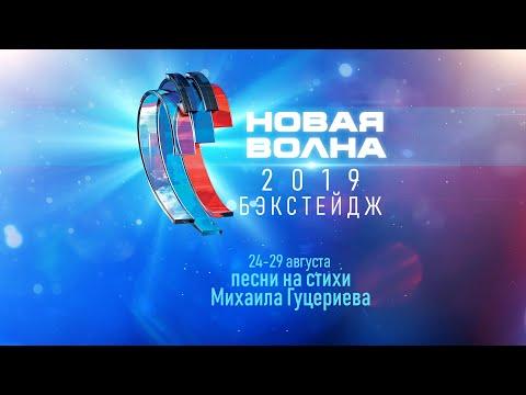 Международный фестиваль молодых исполнителей «Новая Волна 2019» (Backstage; полная версия)