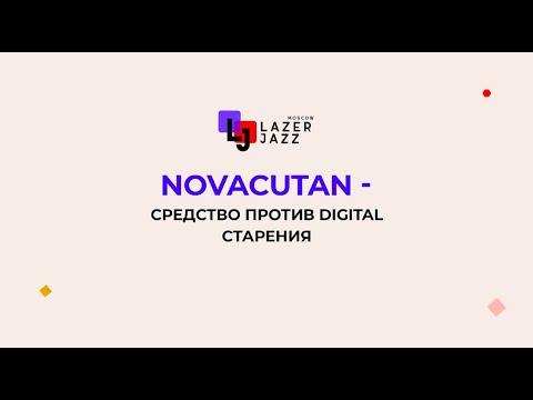 Новакутан . Для чего нужен. Биоревитализация для лица нового поколения