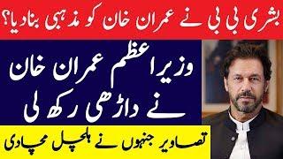 Prime Minister Imran Khan's Pictures In Beard? How He Looks? The Urdu Teacher