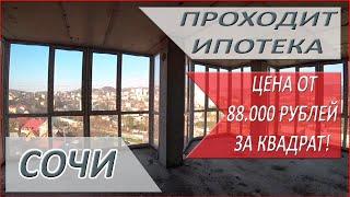 СУПЕР ЦЕНА - 6 квартир в центральном Сочи ОТ ИНВЕСТОРА! Таких цен в СДАННОМ ДОМЕ УЖЕ НЕ НАЙТИ!