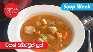 චකන ඩමපලන සප  - Episode 525 - Chicken and  Dumpling Soup - Anoma&#39s Kitchen