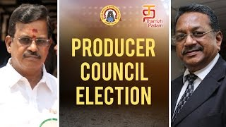 Kalaipuli S Thanu and Judge Rajeshwaran speech at Producer Council Election | Thamizh Padam