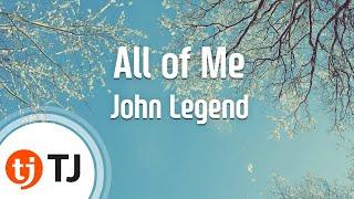 All of Me_John Legend_TJ 노래방 (Karaoke/lyrics/romanization/KOREAN)