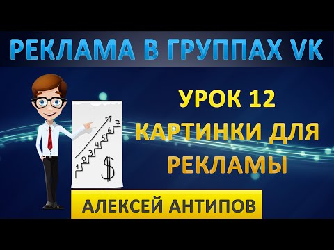 Урок 12. Картинка для рекламного поста Вконтакте