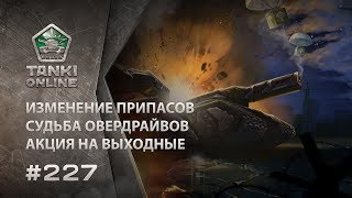 ТАНКИ ОНЛАЙН Видеоблог №227