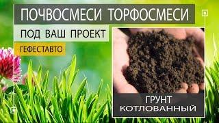 Грунт котлованный при разработке котлована фундамента. Земляные работы.(, 2015-09-02T21:28:28.000Z)