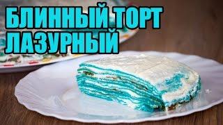 Блинный торт Лазурный. Рецепт блинного торта.  Готовим простые рецепты от wowfood.club