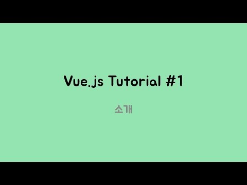 vue.js tutorial #01 소개